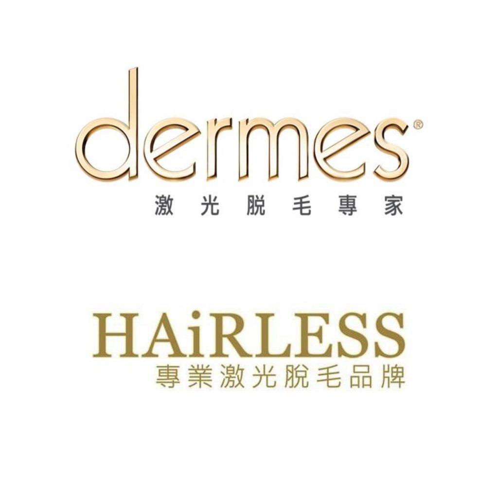 脫毛邊間好dermes hairless